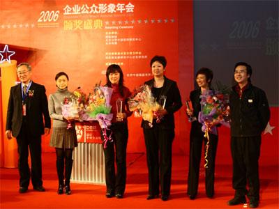 图:最佳企业公众形象奖第六组(5名)