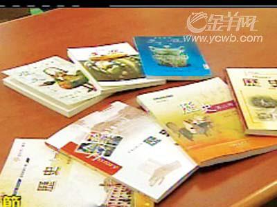 资料图片:台湾新版高中历史课本