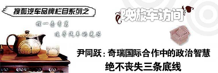 尹同跃,奇瑞,政治智慧