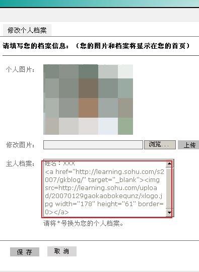 搜狐教师博客圈上线,赶快抢注!