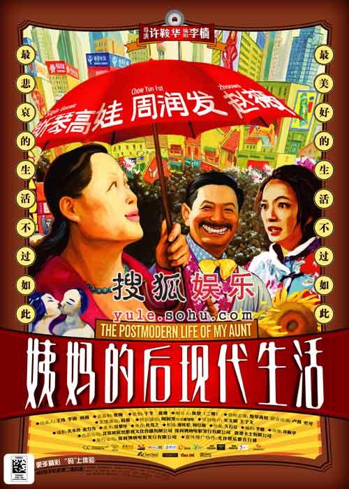 《姨妈的后现代生活》中文版海报独家曝光(图)
