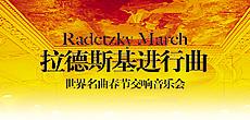 拉德斯基进行曲 世界名曲春节交响音乐会