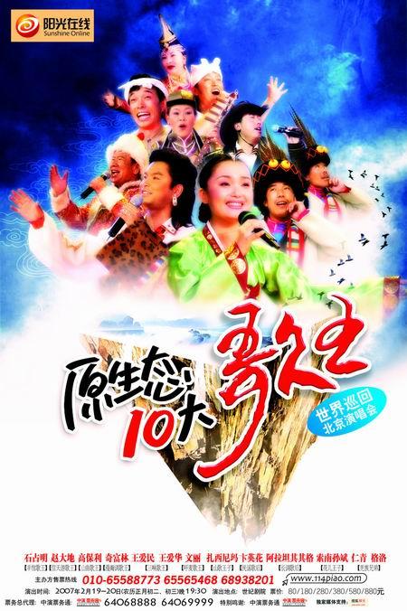 原生态十大歌王世界巡回北京演唱会