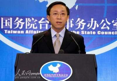 国台办举行发布会 答台当局去中国化等问题