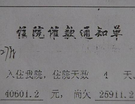 上海协和医院医生违规行医 患者1小时动8项手术