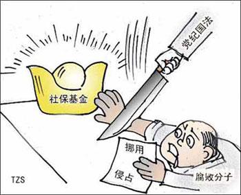 上海社保违规资金连本带息37亿元是如何追回的