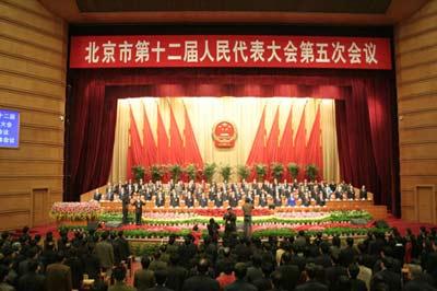 北京市十二届人大五次会议今天闭幕