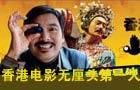 香港电影无厘头第一人