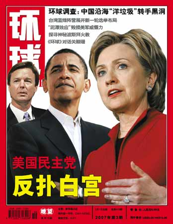 《环球》杂志2007年第03期目录及封面