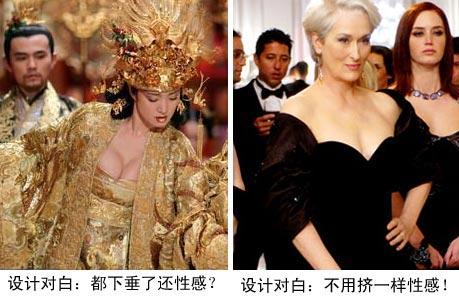 《黄金甲》与《时尚女魔头》服装大PK(组图)