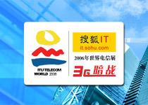 香港ITU之3G手机帝国