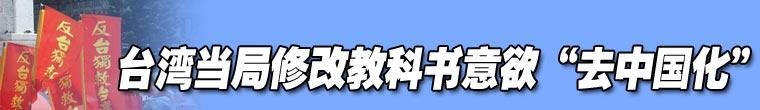 教科书,台湾,去中国化