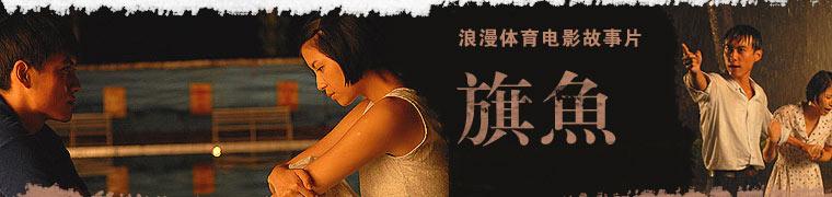08国产新片《旗鱼》DVD中字迅雷下载