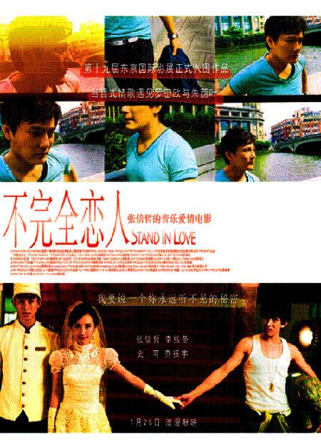 影片《不完全恋人》精美海报