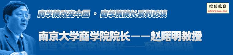南京大学商学院院长赵曙明做客搜狐教育