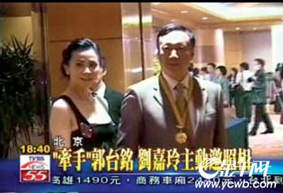 """牵手首富 刘嘉玲与郭台铭""""交易内幕""""被曝光"""