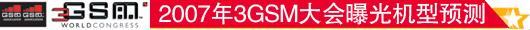 3GSM,巴塞罗那,手机