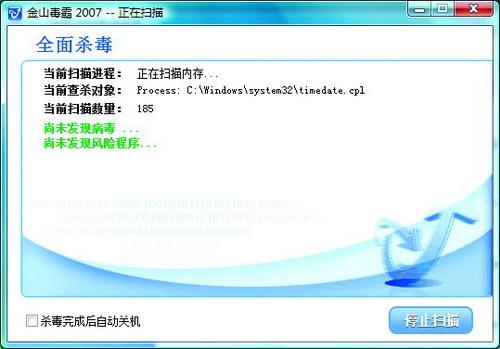 与世界同步 金山毒霸2007 for Vista版试用