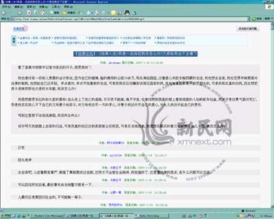 逃犯被央视感动后网上求助  警察邀其自首(图)