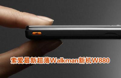 全新里程碑式索爱Walkman新机W880