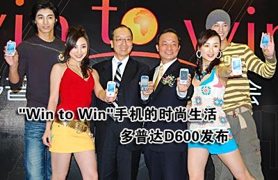 Win to Win手机的时尚生活 多普达D600发布