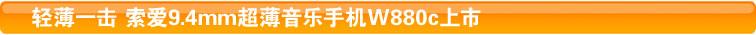 索尼爱立信,索爱W880c,Ai,Li,素爱K550c