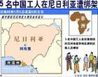 五名中国工人在尼遭绑架