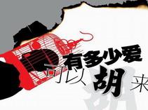 各路文化明星为爱聚首北京海淀剧院