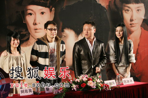 心中有鬼 首映 范冰冰刘若英争当女主角