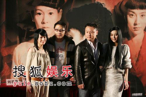 《心中有鬼》首映 范冰冰刘若英争当女主角