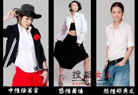 白衬衫 实穿配搭新季趋势