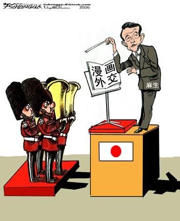 """日本外相预掀""""漫画外交"""" 外务省恶补动漫知识"""