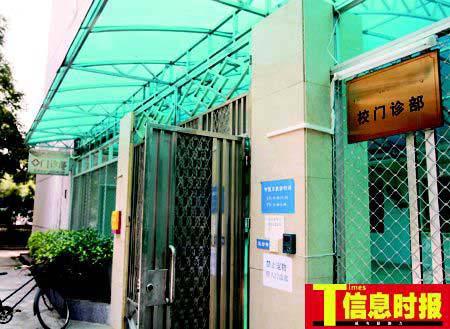 广州女大学生校医院看病患足癣被当性病治(图)