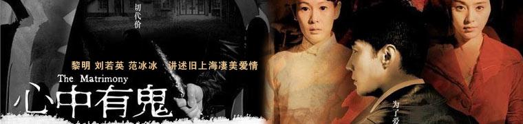 范冰冰出演惊悚片《心中有鬼》