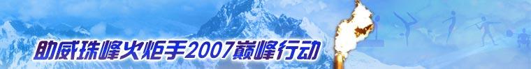 助威珠峰火炬手2007巅峰行动