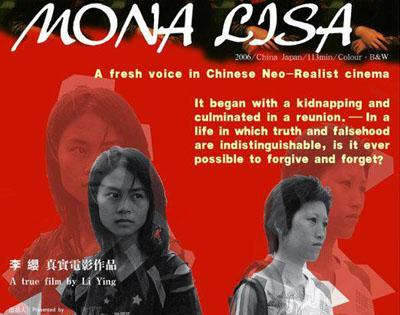 图:参展影片《蒙娜丽莎》海报
