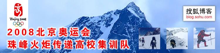 2008,北京,奥运会,珠峰,火炬传递,高校