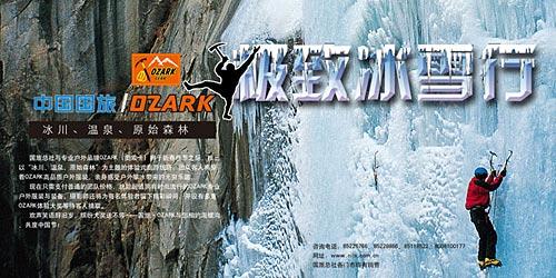 OZARK春节海螺沟极致冰雪行动热烈召集
