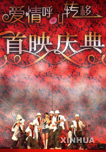《爱情呼叫转移》在京首映 全明星齐亮相(图)