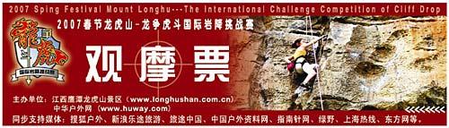 龙争虎斗国际岩降挑战赛春节精彩上演