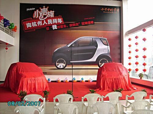 小贵族2月8日杭州首站l亮相向车迷拜年