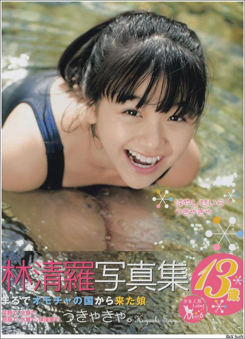 日本华裔少女林清罗拍摄写真集《13岁》组图