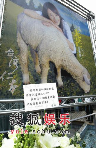 许玮伦光芒音乐会举行 前男友李威送花篮祝福