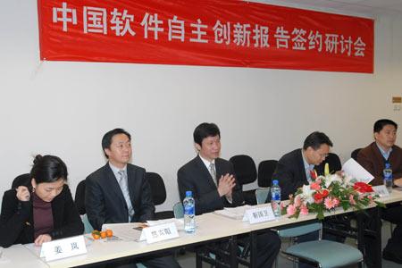 图文:中国软件自主创新报告研讨会现场图片