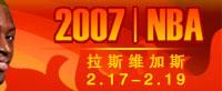 2007NBA全明星周末