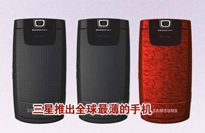 杰尔系统创新技术助力三星推出全球最薄的手机