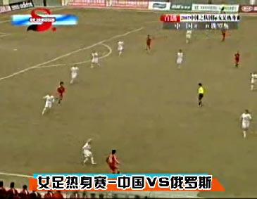 图文:热身赛中国1-0俄罗斯 队员在比赛中