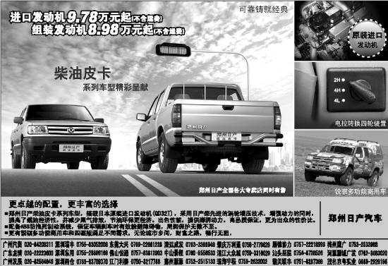 郑州日产柴油皮卡 高清图片