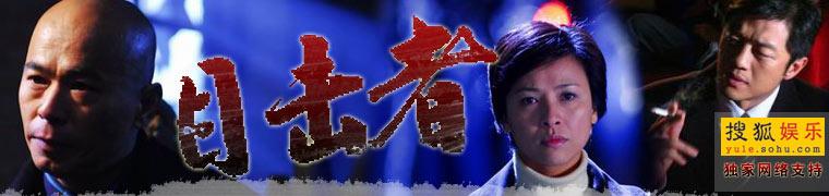 李亚鹏苏瑾合作新剧《目击者》