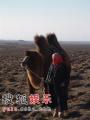 图:《图雅的婚事》最新剧照曝光(5)